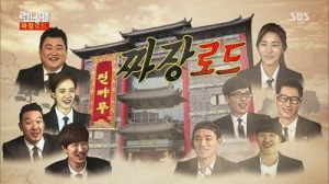 Episode #249 - Jjajang Road: The Blacklist Race - My Running